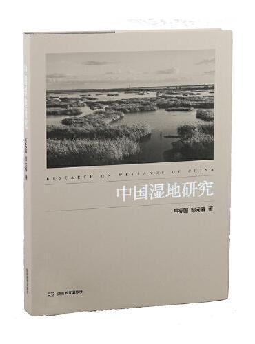 中国湿地研究