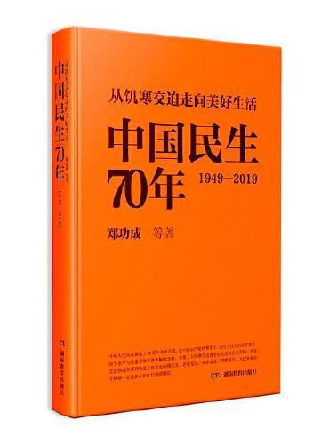 中国民生70年(1949—2019,从饥寒交迫走向美好生活)