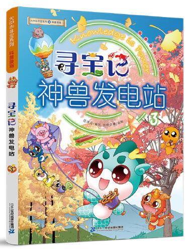 大中华寻宝系列 寻宝记神兽发电站3