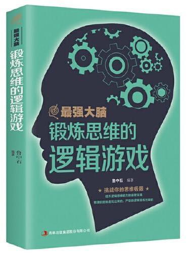 最强大脑-锻炼思维的逻辑游戏