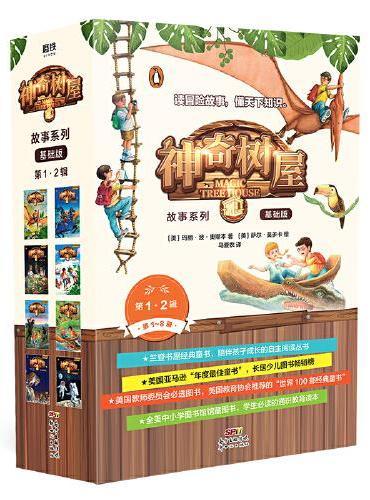 神奇树屋·故事系列·基础版·第1·2辑(1-8册新版)