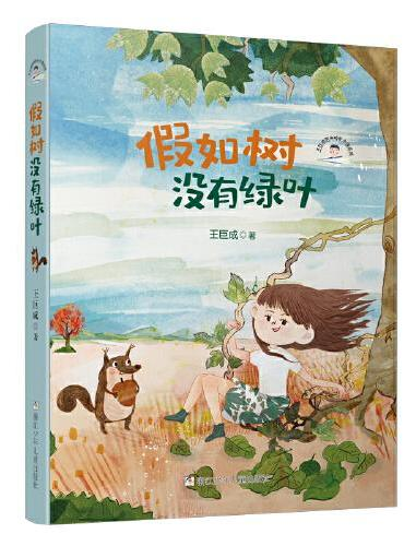 王巨成阳光成长小说系列:假如树没有绿叶