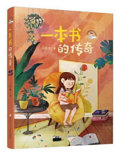 王巨成阳光成长小说系列:一本书的传奇