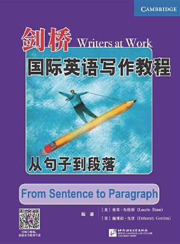 剑桥国际英语写作教程 从句子到段落