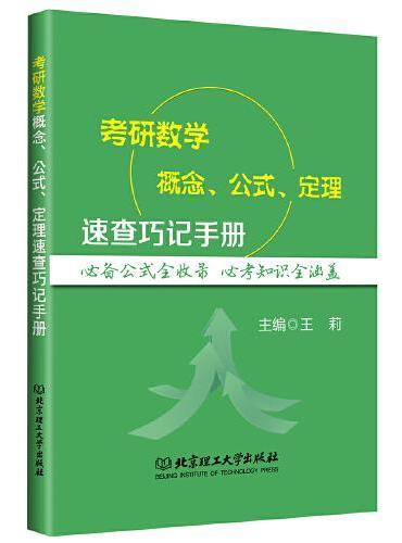 考研数学概念、公式、定理速查巧记手册