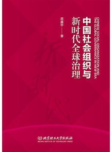 中国社会组织与新时代全球治理