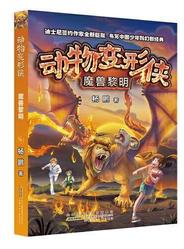 动物变形侠:魔兽黎明