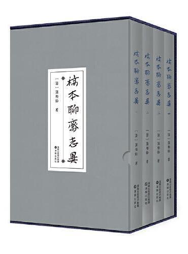 精装版《稿本聊斋志异》(全四卷)