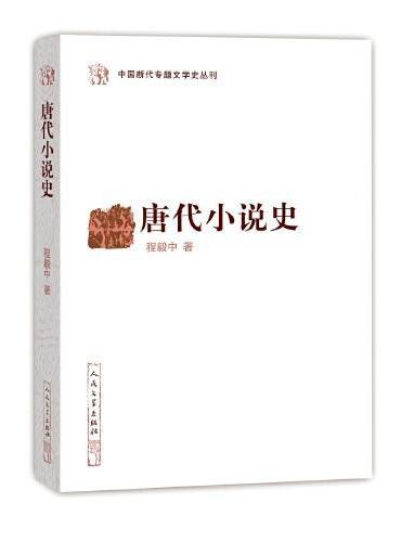 唐代小说史(中国断代专题文学史丛刊)