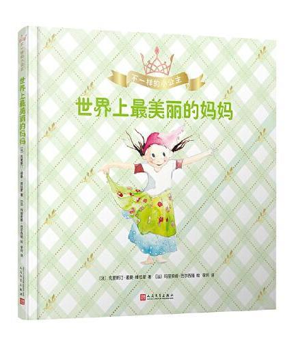 不一样的小公主:世界上最美丽的妈妈(2020年新版)