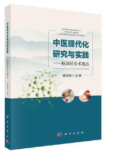 中医现代化研究与实践——杨泽民学术观点