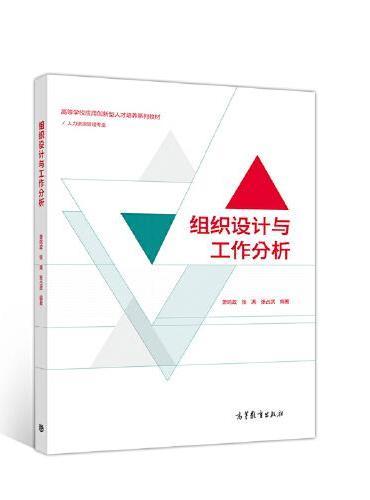 组织设计与工作分析