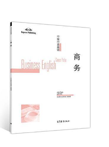 行知行业英语——商务
