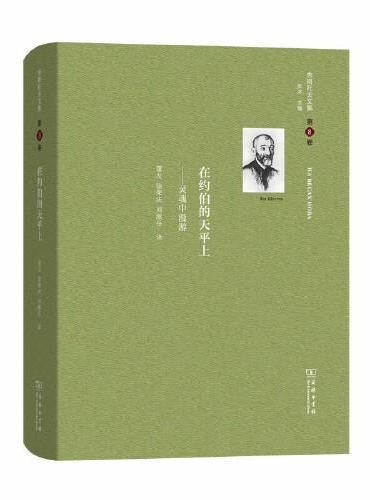 舍斯托夫文集(第8卷):在约伯的天平上
