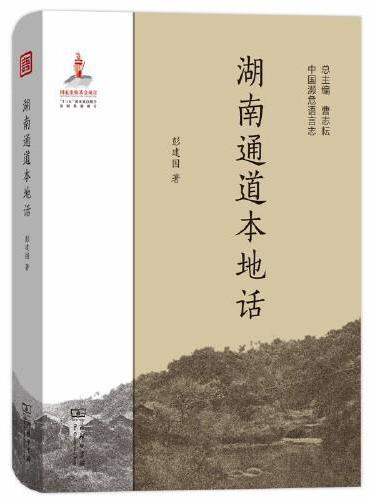 湖南通道本地话(中国濒危语言志)