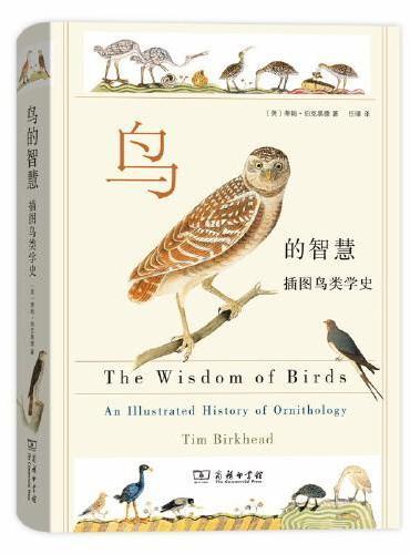 鸟的智慧:插图鸟类学史