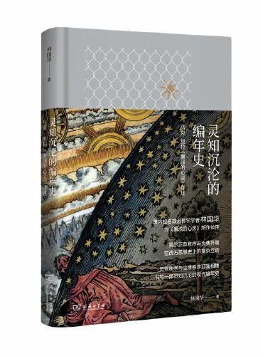 灵知沉沦的编年史:马克·里拉《搁浅的心灵》评述
