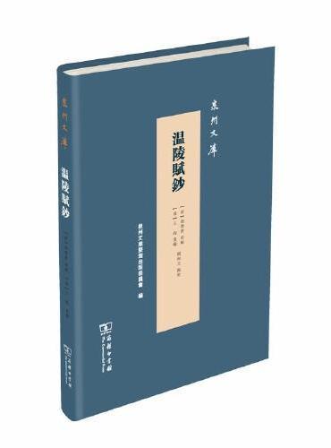 温陵赋钞(泉州文库)
