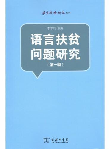 语言扶贫问题研究(第一辑)(语言战略研究丛书)
