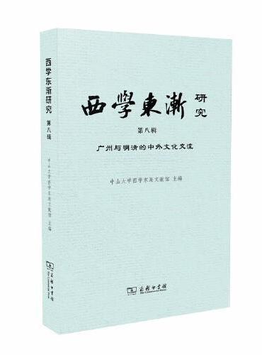 西学东渐研究 第八辑 广州与明清的中外文化交流