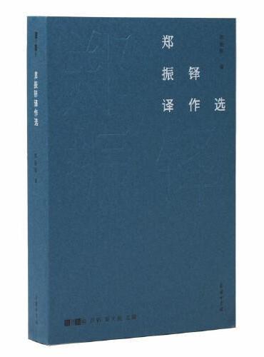 郑振铎译作选(故译新编)