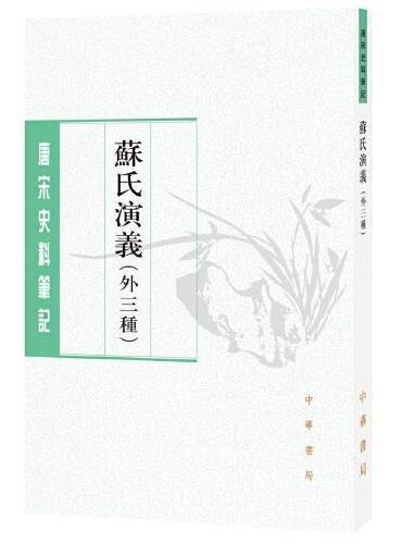 苏氏演义(唐宋史料笔记丛刊·外三种)