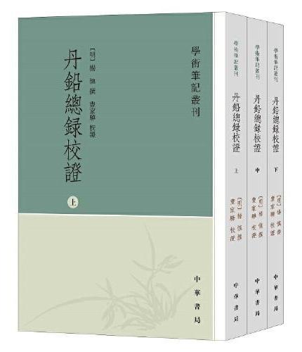 丹铅总录校证(学术笔记丛刊·全3册)
