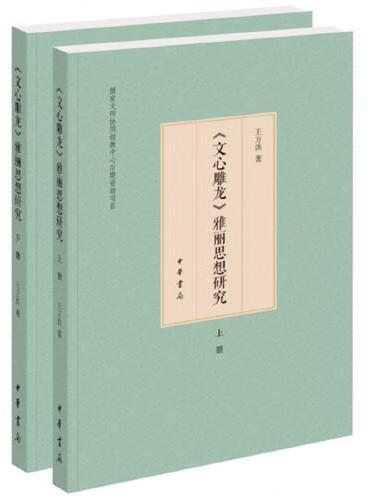 《文心雕龙》雅丽思想研究(全2册)