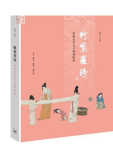 粉黛罗绮(修订版):中国古代女子服饰时尚