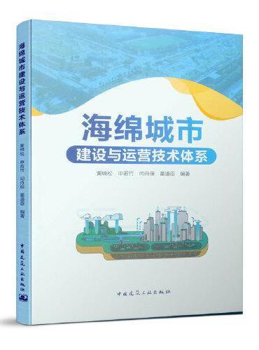 海绵城市建设与运营技术体系