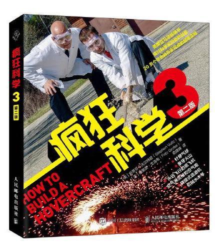 疯狂科学3(第二版)