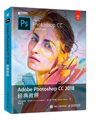 Adobe Photoshop CC 2018经典教程