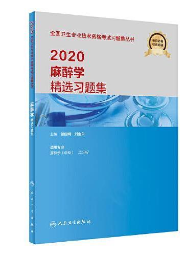 2020麻醉学精选习题集
