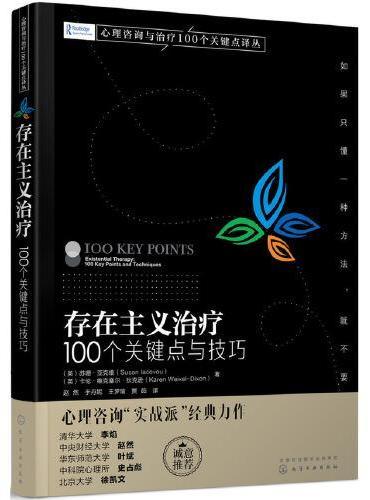 心理咨询与治疗100个关键点译丛--存在主义治疗:100个关键点与技巧