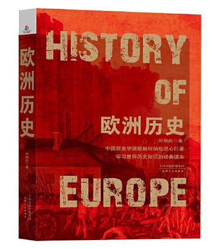 学习世界历史知识的经典读本:欧洲历史