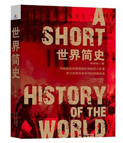 学习世界历史知识的经典读本:世界简史