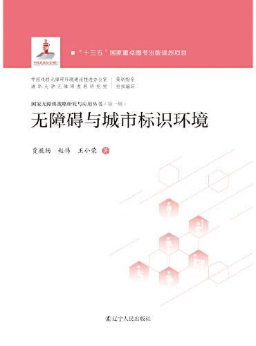 无障碍与城市标识环境  国家无障碍战略研究与应用丛书 第一辑