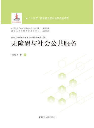 无障碍与社会公共服务  国家无障碍战略研究与应用丛书 第一辑