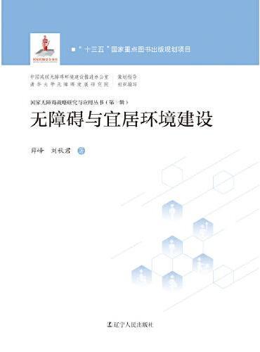 无障碍与宜居环境建设  国家无障碍战略研究与应用丛书 第一辑