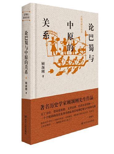 巴蜀史研究丛书:论巴蜀与中原的关系