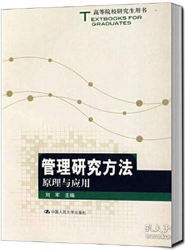 管理研究方法:原理与应用(高等院校研究生用书)