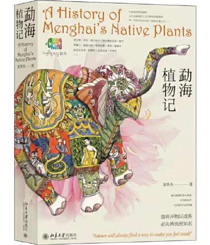 勐海植物记