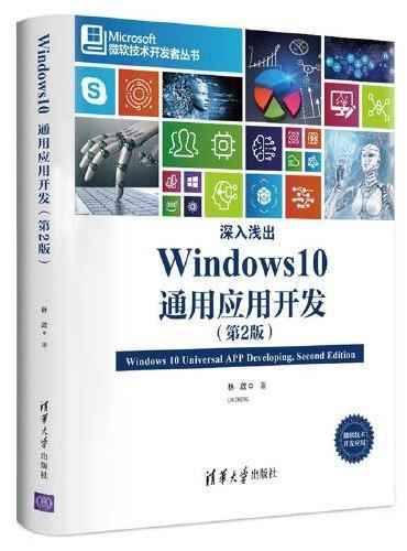 深入浅出:Windows 10通用应用开发(第2版)