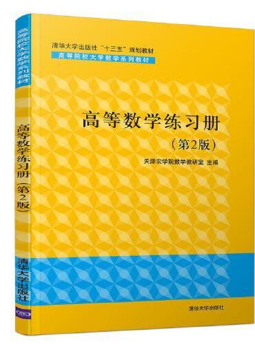 高等数学练习册(第2版)