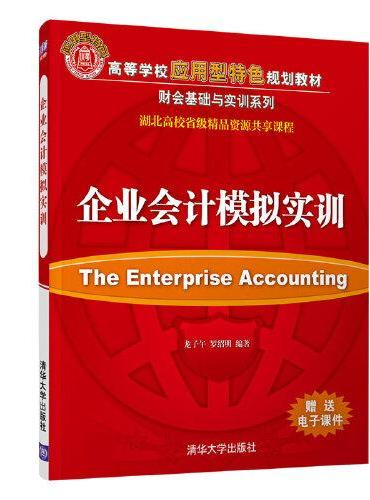企业会计模拟实训