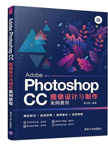 Adobe Photoshop CC图像设计与制作案例教程