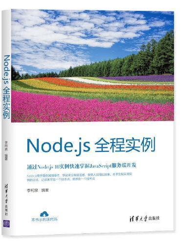Node.js全程实例