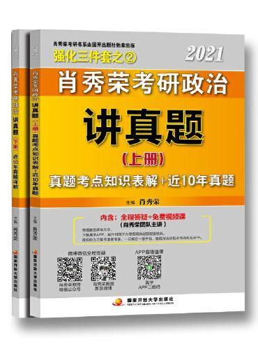 2021肖秀荣考研政治讲真题