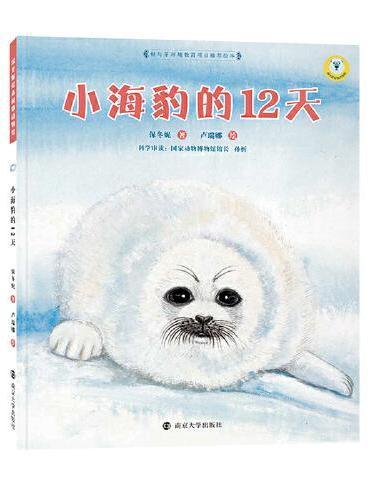 (保冬妮绘本极地馆)小海豹的12天