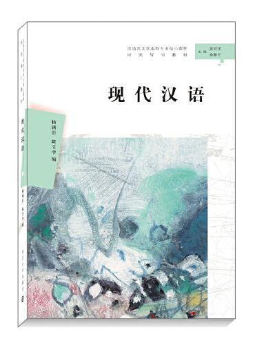 现代汉语(汉语言文学本科专业核心课程研究导引教材)